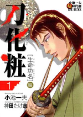 刀化粧 第01-03巻 [Katana-Geshou vol 01-03]