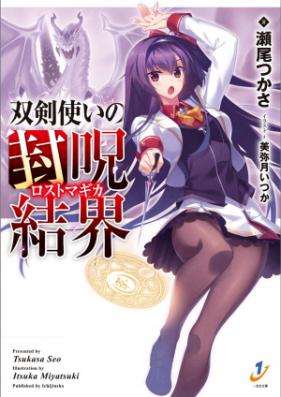 [Novel] 双剣使いの封呪結界 第01-02巻 [Soken Zukai no Fuju Kekkai vol 01-02]