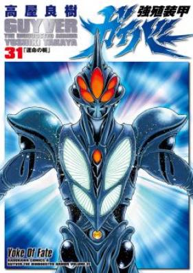 強殖装甲ガイバー 第01-32巻 [Kyoushoku Soukou Guyver vol 01-32]