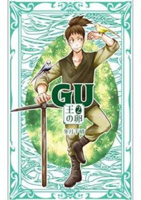 GU 王の卵 第01-04巻