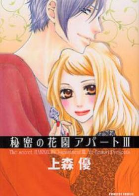 秘密の花園アパート 第01-03巻 [Himitsu no Hanazono Apato vol 01-03]