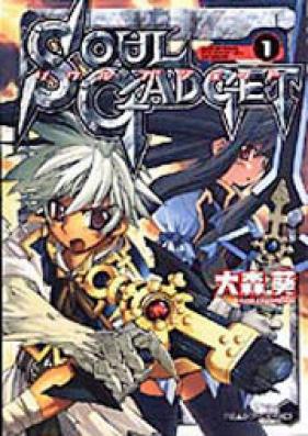 Soul Gadget 第01巻