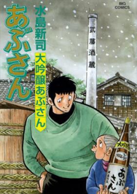 あぶさん 第01-107巻 [Abusan vol 01-107]