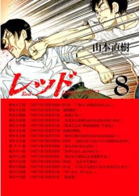 レッド 第01-07巻 [Red vol 01-07]