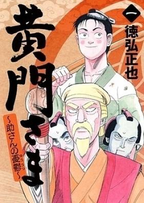 黄門さま ~助さんの憂鬱~ 第01巻 [Koumon-sama – Suke-san no Yuuutsu vol 01]