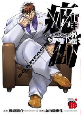 バキ外伝 疵面 -スカーフェイス-第01-07巻 [Baki Gaiden – Scarface vol 01-07]