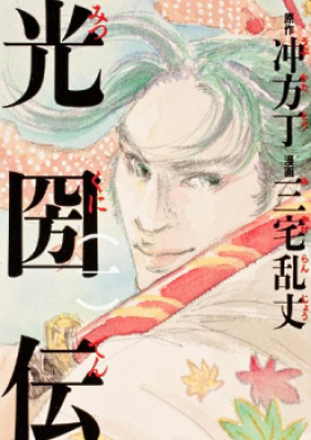 光圀伝 第01-04巻 [Mitsukuniden vol 01-04]