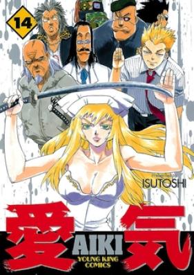 愛気 第01-14巻 [Aiki vol 01-14]