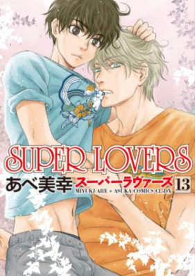 SUPER LOVERS 第01-09巻