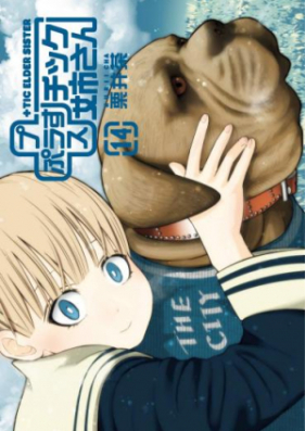 +チック姉さん 第01-14巻 [  Tic Neesan vol 01-14]