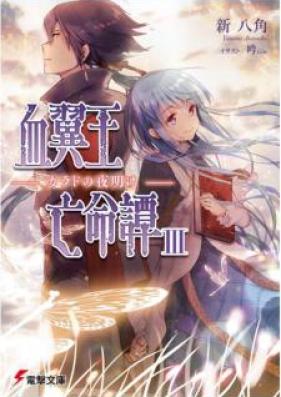 [Novel] 血翼王亡命譚 第01-03巻 [Ketsuyokuo Bomeitan vol 01-03]