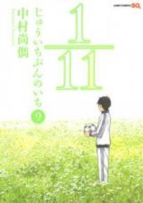 1/11 じゅういちぶんのいち 第01-11巻 [1/11 Juuichi Bun no Ichi vol 01-11]