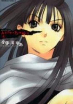 アンネ・フリークス 第01-04巻 [Anne Freaks vol 01-04]