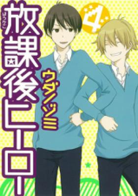 放課後ヒーロー 第01巻 [Houkago Hero vol 01]