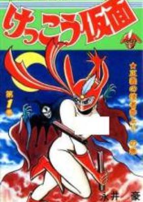 けっこう仮面 第01-03巻 [Kekkou Kamen vol 01-03]