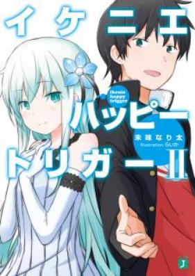 [Novel] イケニエハッピートリガー 第01-02巻 [Ikenie Happy Trigger vol 01-02]
