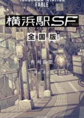 [Novel] 横浜駅SF 第01-02巻 [Yokohamaeki SF vol 01-02]