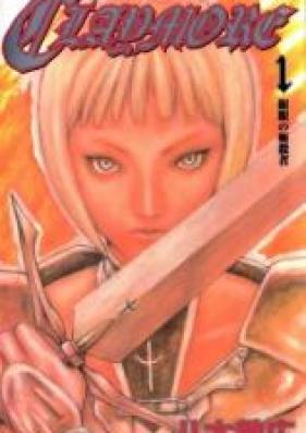 クレイモア 第01-27巻 [Claymore vol 01-27]