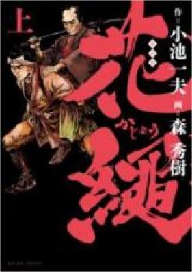 花縄 第01-03巻 [Kajou vol 01-03]