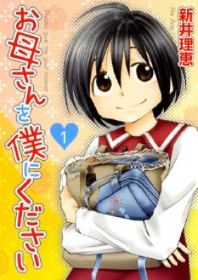 お母さんを僕にください 第01-03巻 [Okaa-san o Boku ni Kudasai vol 01-03]