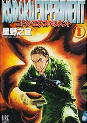 コドク・エクスペリメント 第01-03巻 [Kodoku Experiment vol 01-03]