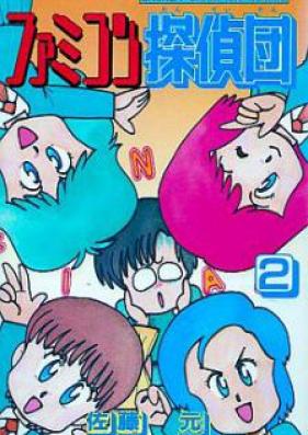 ファミコン探偵団 第01-02巻 [Famikon Tanteidan vol 01-02]