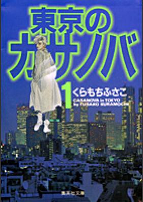 東京のカサノバ 第01-02巻 [Tokyo no Casanova vol 01-02]