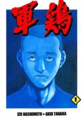軍鶏 第01-34巻 [Shamo vol 01-34]