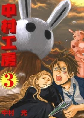 中村工房 第01-03巻 [Nakamura Koubou vol 01-03]