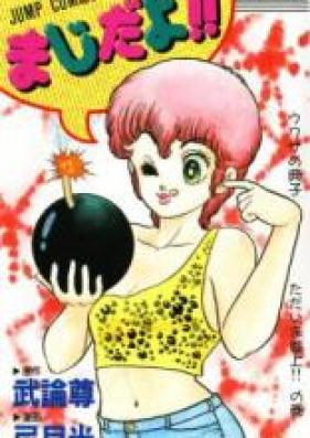 まじだよ!! 第01-02巻 [Maji da yo!! vol 01-02]