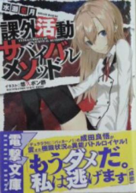 [Novel] 課外活動サバイバルメソッド 第01-03巻 [Kagai Katsudo Survival Method vol 01-03]
