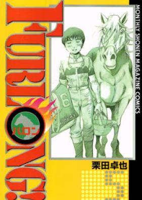 Furlong! 第01-05巻