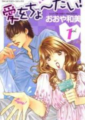 愛をちょ~だい! 第01-04巻 [Ai o Chodai! vol 01-04]