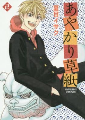 あやかり草紙 第01-02巻 [Ayakari-Zoushivol 01-02]