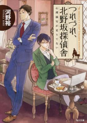 [Novel] つれづれ、北野坂探偵舎 心理描写が足りてない [Tsurezure, Kitanozaka Tanteisha Chost Fiction]