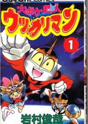 大ボケ超人ウッカリマン 第01-03巻 [Ooboke Choujin Ukkariman vol 01-03]