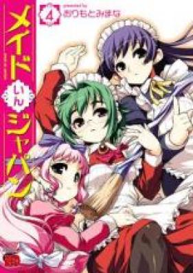 メイドいんジャパン 第01-04巻 [Maid in Japan vol 01-04]