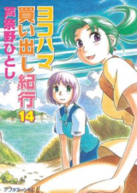 ヨコハマ買い出し紀行 第01-14巻 [Yokohama Kaidashi Kikou vol 01-14]
