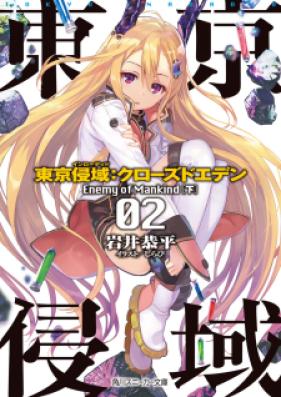 [Novel] 東京侵域:クローズドエデン 第01-03巻 [Tokyo Okase Iki : Closed Eden vol 01-03]