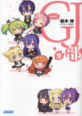 [Novel] GJ部 第01-09巻 [GJ-Bu vol 01-09]