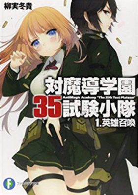 [Novel] 対魔導学園35試験小隊 第01-11巻 [Taimadou Gakuen 35 Shiken Shoutai vol 01-11]