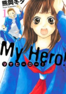 マイヒーロー! 第01-02巻 [My Hero! vol 01-02]