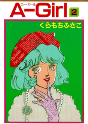 エーガール 第01-02巻 [A-Girl vol 01-02]