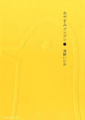 おやすみプンプン 第01-13巻 [Oyasumi Punpun vol 01-13]