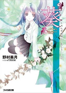 [Novel] ヒカルが地球にいたころ…… 第01-10巻 [Hikaru ga Chikyuu ni Itakoro… vol 01-10]