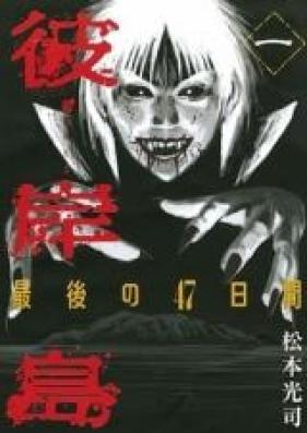 彼岸島 最後の47日間 第01-16巻 [Higanjima: Saigo no 47 Hiai vol 01-16]