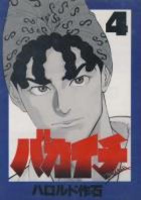 バカイチ 第01-04巻 [Bakaichi vol 01-04]