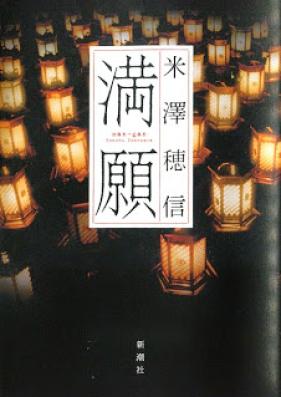 [Novel] 満願 [Man-gan]
