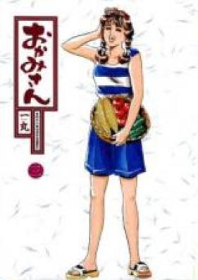 おかみさん 第01-17巻 [Okamisan vol 01-17]