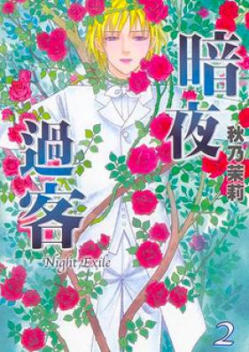 夜の過客 第01-02巻 [Yoru no Kakaku vol 01-02]